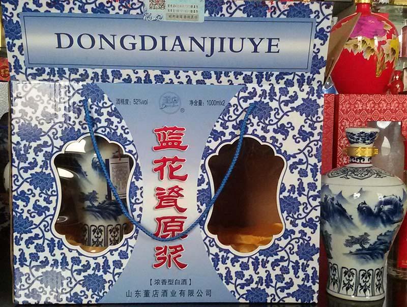 蓝花瓷原浆